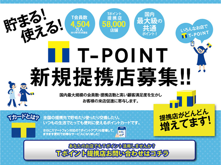 T-POINT新規提携店募集!!