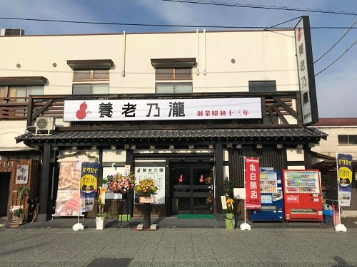 画像:養老乃瀧 西条店